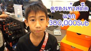 KAMSING FAMILY   มาดูรองเท้าสตั๊ด แจก300,000Sub