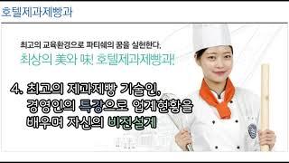 한국관광대학교 호텔제과제빵과 홍보 영상