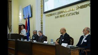 Міжнародная навуковая канферэнцыя у ГрДУ імя Янкі Купалы