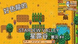 [好色龍] Stardew Valley(星露谷) #4 - 邁入夏天! thumbnail