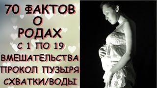 70 ФАКТОВ о РОДАХ/вмешательства/ПРОКОЛ пузыря/СХВАТКИ/ВОДЫ