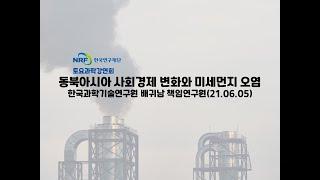 21.06.05 토요과학강연회 - 동북아시아 사회경제 …
