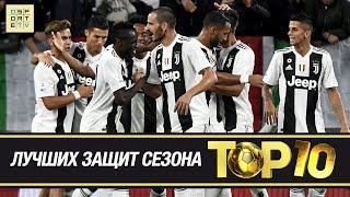 ТОП-10 лучших ЗАЩИТ сезона 2018/2019