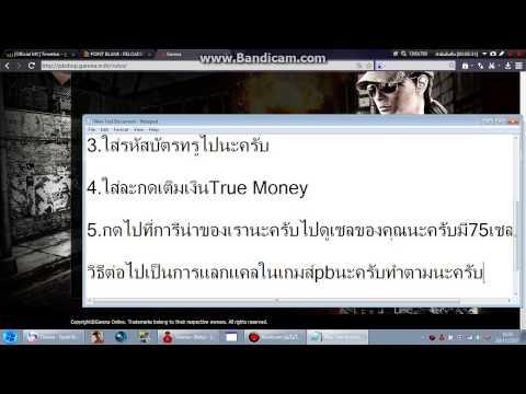 วิธีเติมเงินหรือเเลกCashในPOINT BLANK