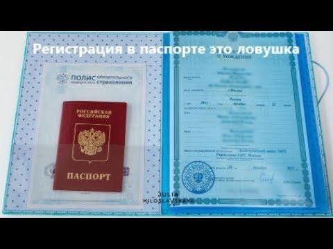 Регистрация в паспорте - ловушка для человека  Значение свидетельства о рождении