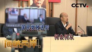 《海峡两岸》 20200128| CCTV中文国际