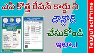 How to download ap ration card on mobile in telugu |TeluguTechPrime| AP Ration Card Download |