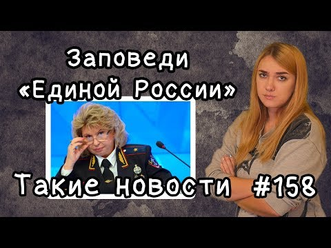 Заповеди Единой России.