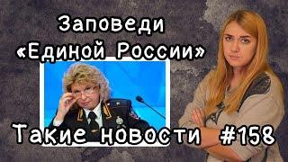 Заповеди Единой России. Такие новости №158