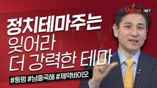 정치테마주는 잊어라 더 강력한 테마가 온다 #둥펑 #남…