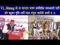 V.L. Matang Speech | Pragatishil Samajwadi Party & Bahujan Mukti Party Combined Mahareily, Basti, UP