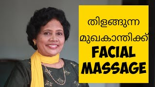 Face massage for young and glowing skin | Dr Lizy K Vaidian