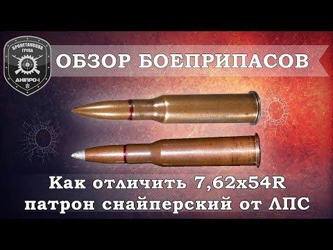 видео: Обзор боеприпасов. Как отличить 7,62Х54r патрон снайперский от ЛПС