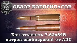 Обзор боеприпасов. Как отличить 7,62Х54R патрон снайперский от ЛПС