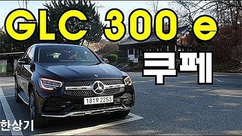 더 뉴 메르세데스-벤츠 GLC 300 e 쿠페 시승기, 7990만원(Mercedes GLC 300 e Coupe 4 Matic Test Drive) - 2020.11.27