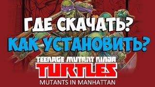 Где скачать и как установить Teenage Mutant Ninja Turtles: Mutants in Manhattan