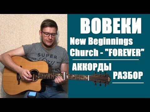 ВОВЕКИ | Slavic New Beginnings Church | аккорды