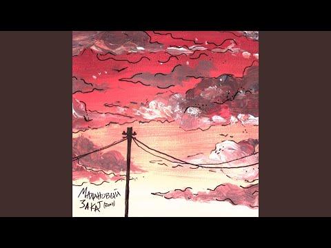 Малиновый закат (Remix)