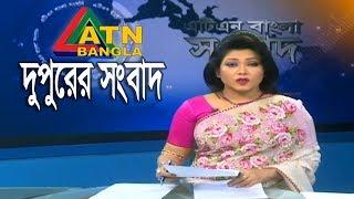 এটিএন বাংলা দুপুরের সংবাদ || ATN BANGLA 2pm News || 17.10.2018