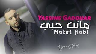 Yassinos - Matet Hobi - ماتت حبي | ( Official Audio )