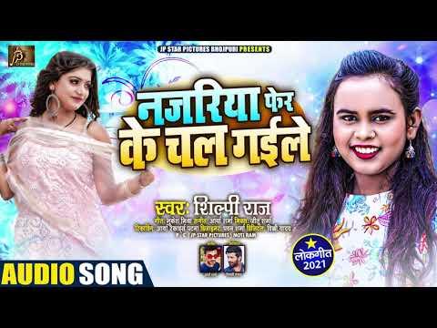 #शिल्पी_राज का देहाती निर्गुण गीत - नजरिया फेर के चल गईले - #Shilpi Raj - Bhojpuri Hit Song 2021