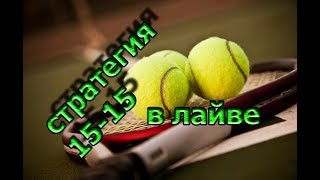 Стратегия на теннис в лайве 15-15, а также конкурс