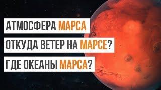 Откуда ветер на Марсе? Как пыльные бури изменили Марс?