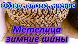 Зимние шины Метелица  Мини обзор, мини отзыв(, 2015-03-16T18:28:56.000Z)