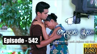 Deweni Inima | Episode 542 06th March 2019 Thumbnail