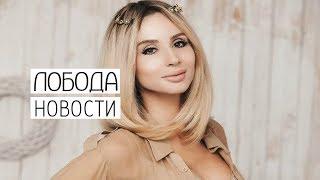 Светлана Лобода Новый Клип