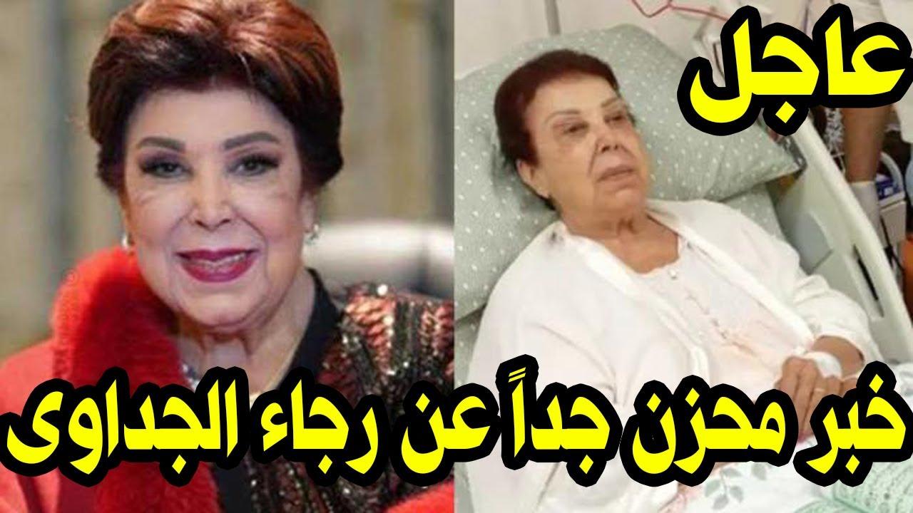 رجاء الجداوي - عاجل خبر محزن جدا عن الفنانة رجاء الجداوى