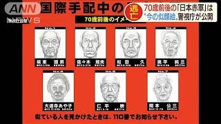 「日本赤軍」手配犯はいま・・・70歳前後の似顔絵公開(19/07/31)