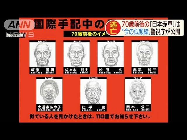 日本赤軍」手配犯はいま・・・70歳前後の似顔絵公開(19/07/31) - YouTube
