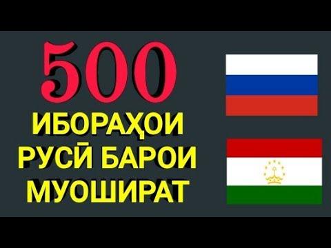 500 ИБОРАҲОИ РУСӢ ТОҶИКӢ БАРОИ МУОШИРАТ || 500 - РУССКИЙ ТАДЖИКСКИЙ ФРАЗЫ ДЛЯ РАЗГОВОР