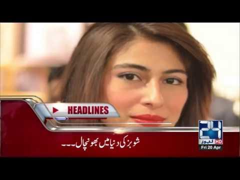 News Headlines | 1:00 PM | 20 April 2018 | 24 News HD