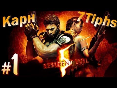 Обзор игры Resident Evil 5