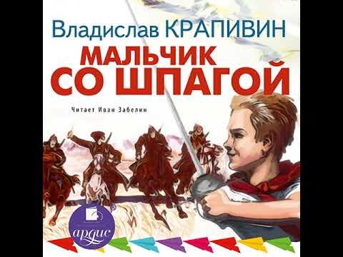 Мальчик со шпагой. Владислав Крапивин. Аудиокнига