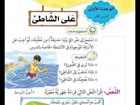 4 تدريبات درس على الشاطئ لغة عربية الصف الثانى الابتدائي Youtube