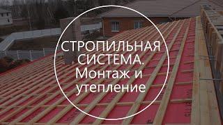 Стропильная система. Как смонтировать и утеплить крышу - Строительство дома с нуля. Выпуск 12