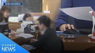 """펀드에 여권을…""""濠·日 펀드 쉽게 산다"""" / 한국경제T…"""