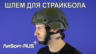 Шлем для страйкбола. Какой шлем выбрать(Купить шлем: http://airsoft-rus.ru/catalog/1073/ Группа ВК: https://vk.com/airsoft_rus., 2015-08-03T13:26:49.000Z)