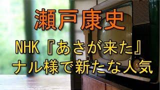 ドラマ「あさが来た」に新キャストとして登場した ナルさまを演じる瀬戸...