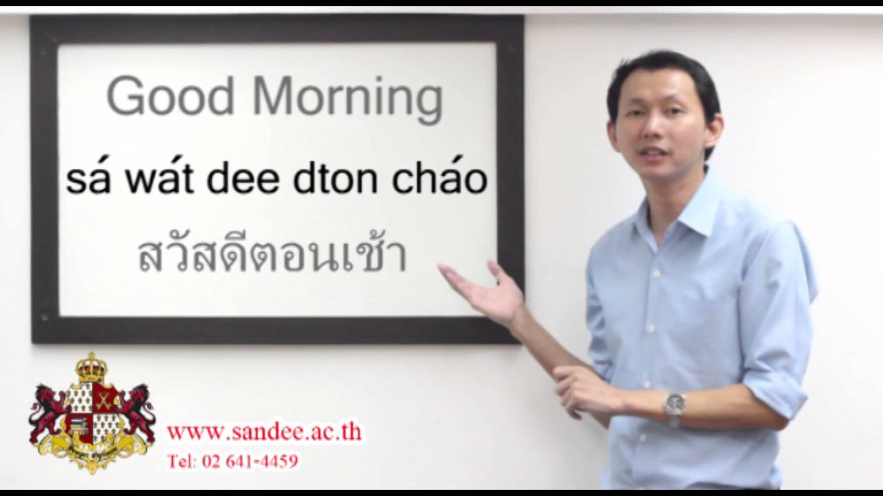 Thai Lesson Greeting Part 1 By Sandee Thai Language School Youtube