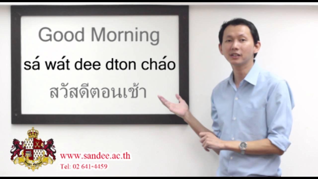 Thai lesson greeting part 1 by sandee thai language school youtube thai lesson greeting part 1 by sandee thai language school kristyandbryce Choice Image