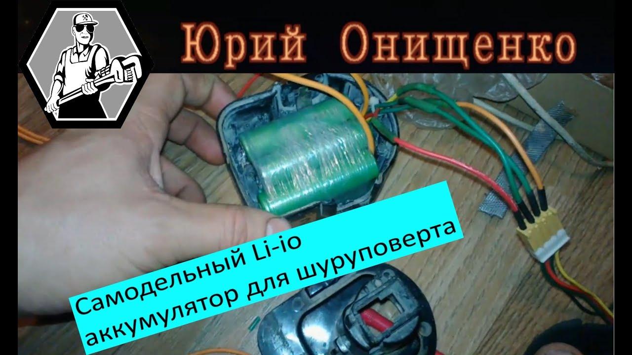 аккумуляторы литиевые или никелевые