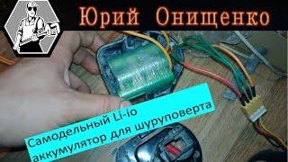 Самодельный Li-io аккумулятор к шуруповерту из 18650 ч2(Первая часть видео https://youtu.be/DnyM9fQcxlY Ток потребления шуруповерта и тест разных источников питания https://youtu.be/a..., 2013-10-17T20:20:16.000Z)