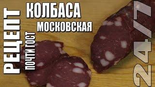 Рецепт. Колбаса московская. Почти ГОСТ.