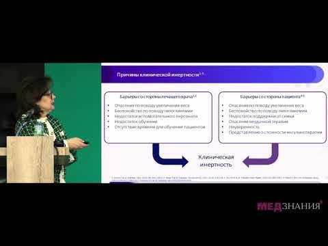 Гликемия под контролем: старт инсулинотерапии по-новому. Н.А. Петунина