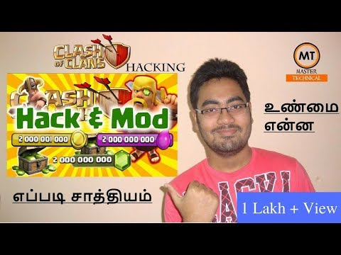 Clash of clans Hack   2017   Real or Fake Explain   Tamil