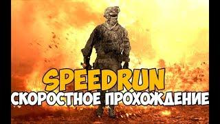 Call Of Duty: Modern Warfare 2 ► SPEEDRUN - Тренировка перед марафоном